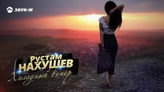 Рустам Нахушев - Холодный вечер | Премьера трека 2019