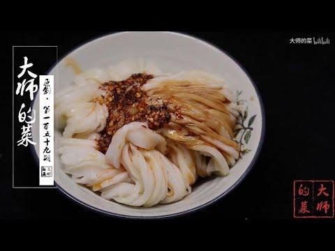 【大师的菜·蒸凉面】川北名小吃—蒸凉面,只加水不揉面,广元人钟爱的味道太好吃了!