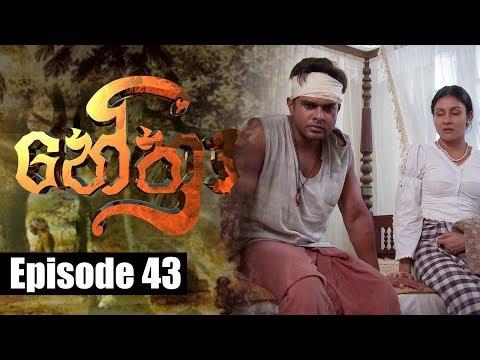 Nethra - නේත්රා Episode 43 | 21 - 05 - 2018 | SIYATHA TV