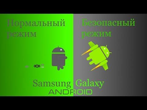 Безопасный режим на Samsung Galaxy