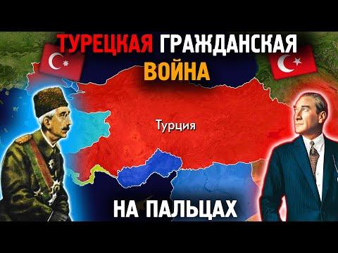 Турецкая Гражданская Война На Пальцах