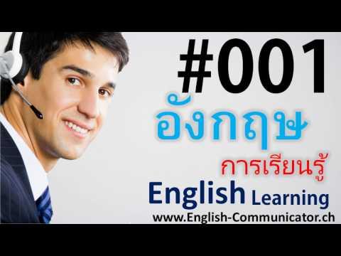 #1 การเรียนภาษาอังกฤษ English Cambridge นนทบุรี บึงยี่โถ นครนายก สิงหนคร Chiang Rai, Det Udom,