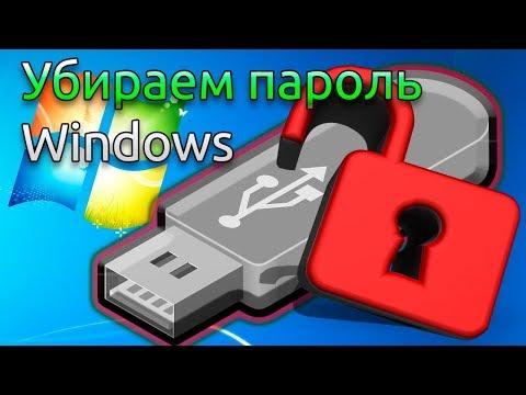 Убираем пароль Windows Флешка для удаления пароля с компьютера Offline NT Password & Registry Editor