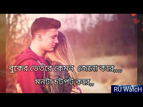 Bangla heart touching love sms