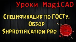 Уроки MagiCAD. Выпуск 14. Спецификация по ГОСТу. Обзор Shprotification Pro