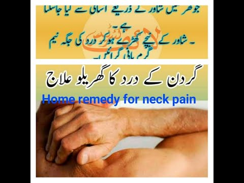 4 Home remedies for neck pain  easy to relief  only on   home channel with Rabail.