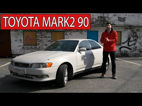 Toyota Mark 2 90. Часть первая. Комфорт за 200 000 руб.