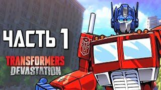 Transformers: Devastation Прохождение - Часть 1 - МЕГАТРОН