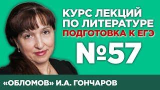 и.А. Гончаров «Обломов» (частное мнение)  Лекция 57