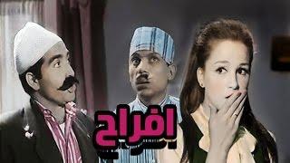 افراح / Afrah