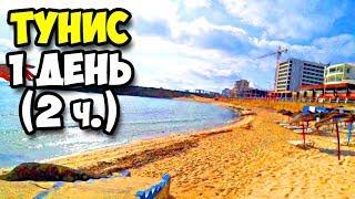 Тунис || 1 день (2 ч.) || Обзор пляжа отеля Delphin el Habib || Рибат в Монастире | Мавзолей Хабиба