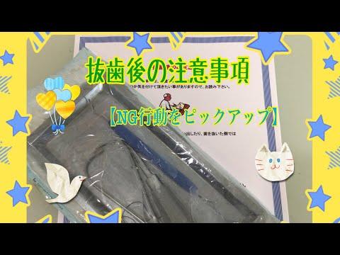 抜歯後の注意事項 【NG行動をピックアップ】
