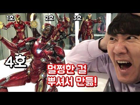 [커스텀] 금손인정!? 타이탄 전투 아이언맨 마크50 배틀 데미지ver.