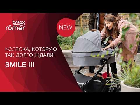 Детская прогулочная коляска Britax Roemer Smile III [221770]. Видео №1
