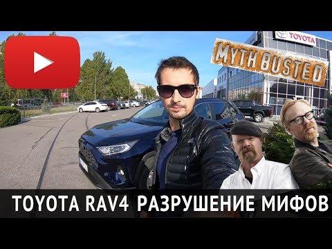 TOYOTA RAV4 2020 РАЗРУШЕНИЕ МИФОВ  РАЗГОН 0-100 МОТОР ВАРИАТОР ПОЛНЫЙ ПРИВОД