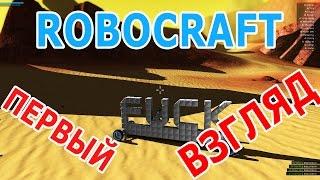 Robocraft (робокрафт) - Первое Впечатление