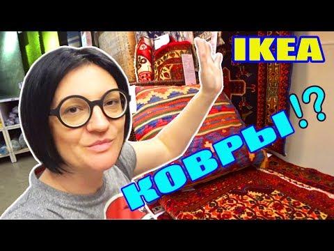 IKEA – КОВРЫ/ Что за ковры в ИКЕА?  IKEA - CARPETS / What Kind Of Carpets Are In IKEA?