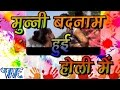 Download मुन्नी बदनाम हुई होली में  - Munni Badnam Huyi Holi Me - Bhojpuri Hot Holi Songs 2015 HD MP3 song and Music Video