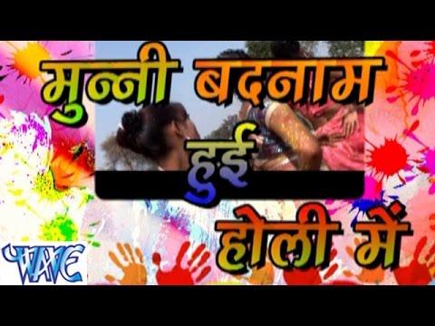 मुन्नी बदनाम हुई होली में  - Munni Badnam Huyi Holi Me - Bhojpuri Hit Holi Songs 2015 HD