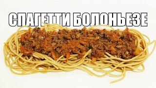 СПАГЕТТИ БОЛОНЬЕЗЕ - ОРИГИНАЛЬНЫЙ РЕЦЕПТ!!!