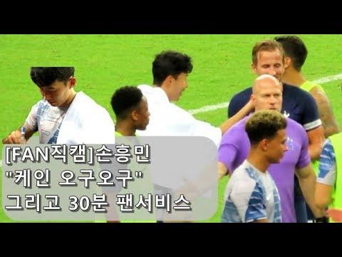 [FAN직캠]손흥민 in 싱가폴! 케인과 오구오구+30분간 팬서비스!