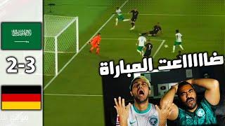 ردة فعلنا على 🔴 مباراة المنتخب السعودي ضد المنتخب الالماني  أولمبياد طوكيو  حرررام الي صار 💔😢