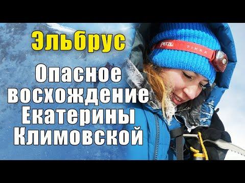 Пропавшие без вести. Исчезновение на Эльбрусе 30-летней Екатерины Климовской.
