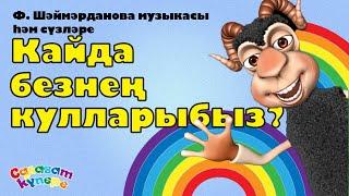 СалаваTIK - Кайда безнең кулларыбыз? / Татарская песня / Танцы для малышей / Танцуем вместе!