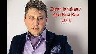 �������� ���� Армянская Песня Покорила Весь Мир 2018 !!! ������