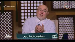 لعلهم يفقهون - الشيخ خالد الجندي: شكر النعم أهم عبادة إلى الله