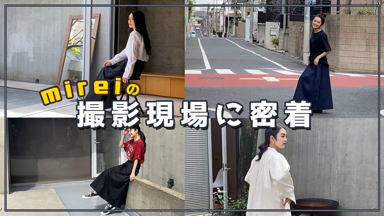 """【密着】遂に完成!""""mirei""""のオリジナルアパレル!"""