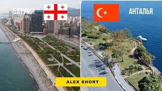 Грузия или Турция. Где жить на море