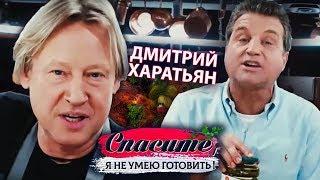 Дмитрий Харатьян. Спасите, я не умею готовить!   Центральное телевидение