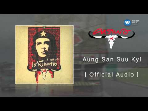 คาราบาว - Aung San Suu Kyi  [Official Audio]