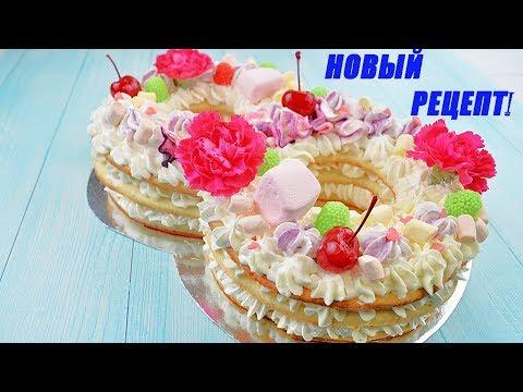 Самый вкусный и нежный торт! Торт-цифра (буква) на День рождения или 8 Марта.