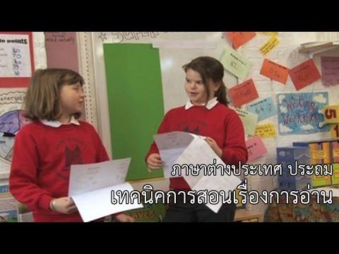 ภาษาต่างประเทศ ประถม เทคนิคการสอนเรื่องการอ่าน