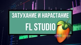 Нарастание   Затухание звука в FL Studio
