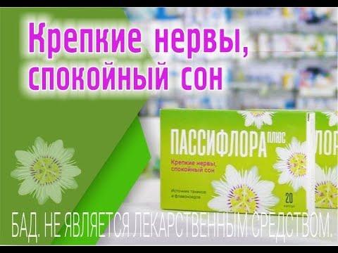 Пассифлора - крепкие нервы, спокойный сон!