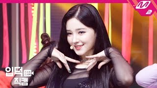 [입덕직캠] 모모랜드 낸시 직캠 'I'm So Hot' (MOMOLAND NANCY FanCam) | @MCOUNTDOWN_2019.3.21