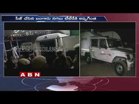 Tamil Nadu Police held 1389 KG TTD Gold | Exclusive Visuals | ABN Telugu