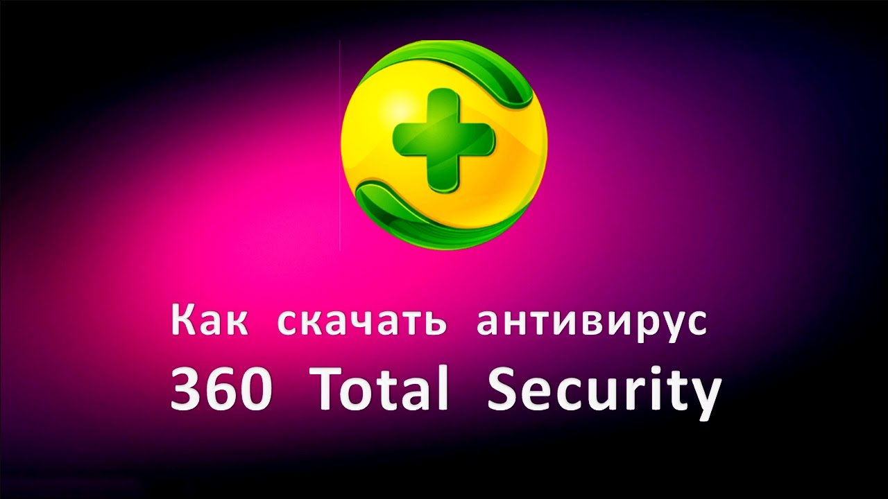 Скачать 360 total security для windows.