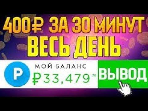 Как заработать деньги в интернете без вложений в украине прямо сейчас видео как на интернете можно заработать реальные деньги