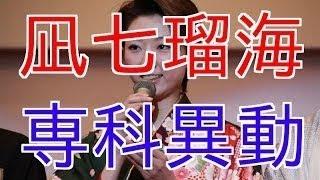 宝塚の劇団理事「松本悠里さん」「轟悠さん」の他所ぞくする「専科」とはどん...