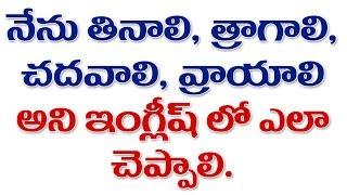 have to has to usage in english   spoken english through telugu   english grammar   english lessons