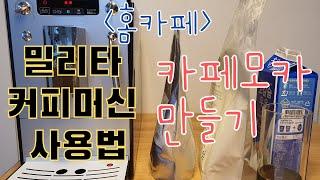 홈카페/밀리타 사용법/카페모카 만드는 방법/가정용 커피…