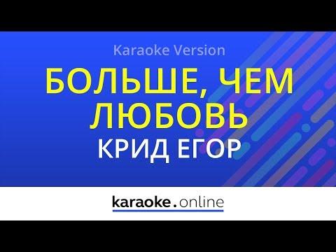 Больше, чем любовь - Егор Крид & Алексей Воробьев (Karaoke Version)