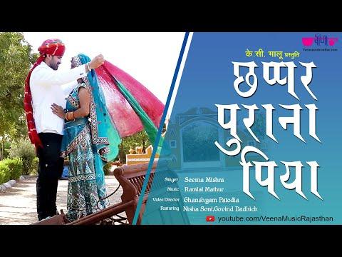 New Rajasthani Song (2018) | Chhappar Purana Piya | Seema Mishra