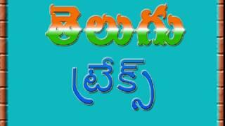 Dhimmathirigae Karaoke Srimanthudu Track