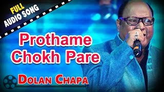 Prothame Chokh Pare | Dolan Chapa | Mohammed Aziz | Bengali Love Songs