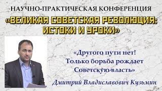 10. Д.В.Кузьмин. Научная конференция «Великая Советская революция: истоки и уроки» (19.08.2017)